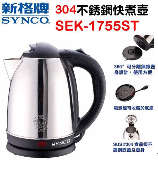 【威利家電】新格1.7L不鏽鋼快煮壺 SEK-1755ST