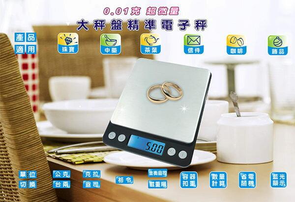 【威利家電】聖岡超微量大秤盤精準 電子秤 PT-595