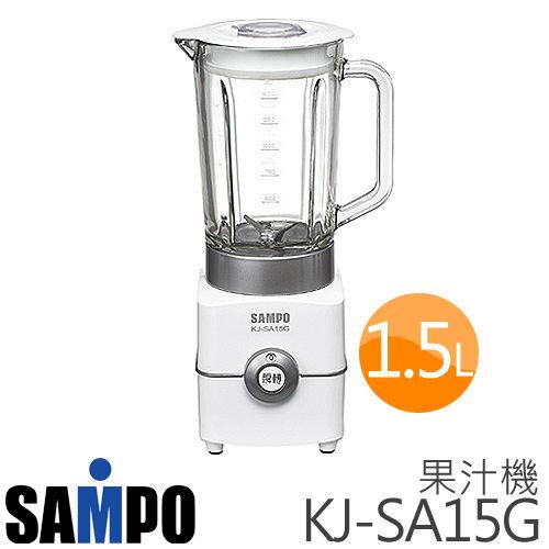 【威利家電】SAMPO 聲寶 1.5L 玻璃杯果汁機KJ-SA15G
