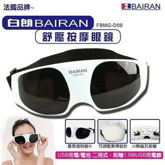 【威利家電】 【分期零利率+免運】白朗 舒壓按摩眼鏡/按摩眼罩 FBMG-D09