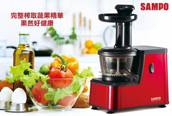 【威利家電】 【分期0利率+免運】SAMPO聲寶 蔬果原汁萃取慢磨機 KJ-AB40S