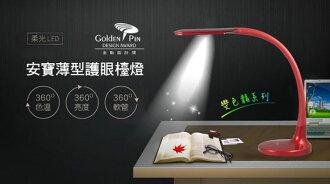【威力家電】 【分期0利率+免運】安寶 超薄型LED護眼檯燈 AB-7725