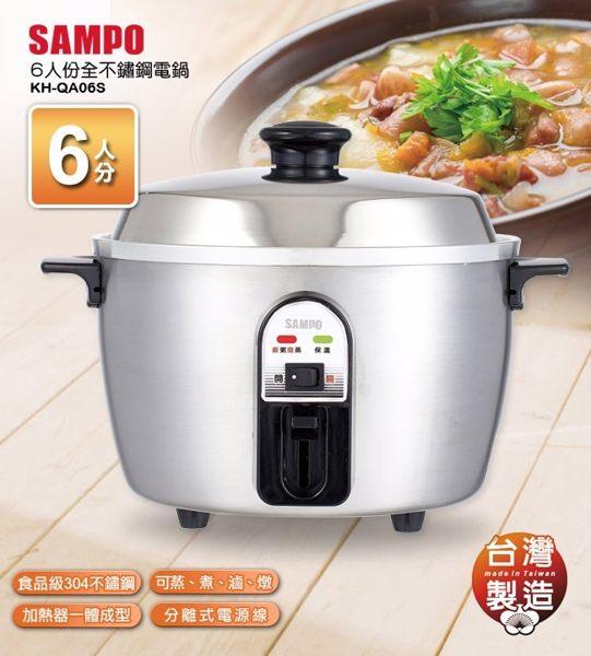 【威力家電】 【分期0利率+免運】SAMPO 聲寶 6人份 全不鏽鋼電鍋 KH-QA06S