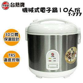 【威力家電】 【分期0利率+免運】台熱牌 機械式電子鍋10人份 T-777