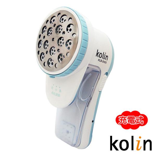 【威力家電】 【分期0利率+免運】Kolin歌林 充電式電動除毛球機KLB-SH05