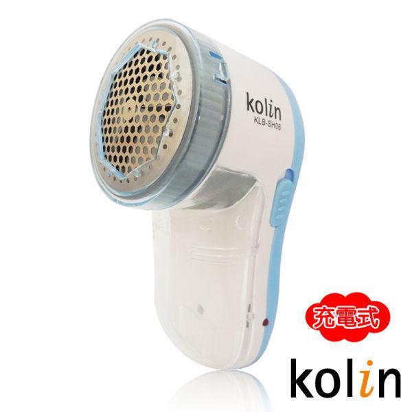 【威力家電】 【分期0利率+免運】Kolin歌林 充電式電動除毛球機KLB-SH06