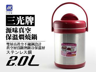 【威利家電】【刷卡分期零利率+免運費】三光牌真空保溫燜燒提鍋/保溫便當盒2.0L(H-2000)