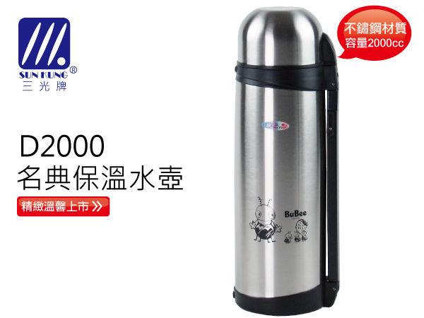【威利家電】D-2000三光牌名典保溫水壺,附背帶