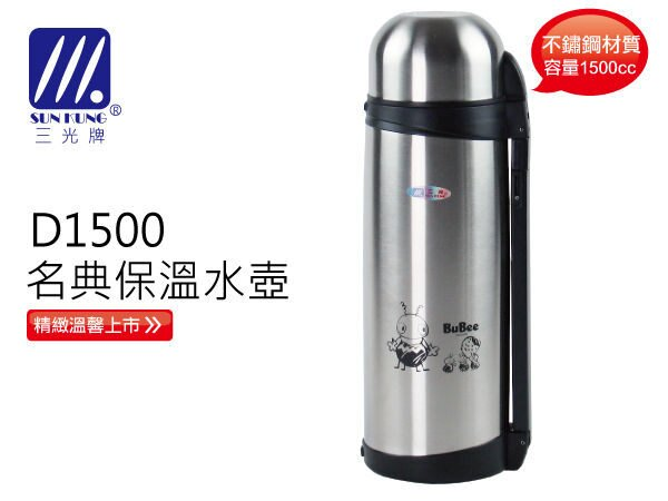 【威利家電】D-1500三光牌名典保溫水壺,附背帶