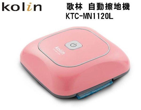 【威利家電】【刷卡分期0利率+免運】《Kolin 歌林》自動擦地機 KTC-MN1120L 《刷卡分期+免運費》
