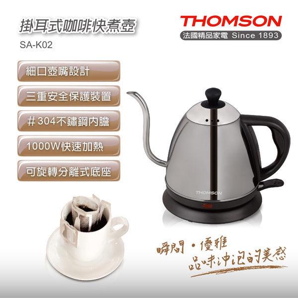 【威利家電】 【分期0利率+免運】THOMSON 湯姆笙掛耳式咖啡快煮壺 SA-K02 細口/電茶壺/沖咖啡