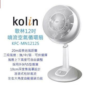歌林12吋噴流空氣循環扇 KFC-MN1212S