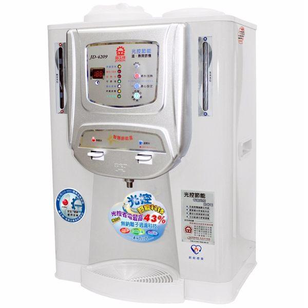 【威利家電】【分期0利率+免運】晶工10.2L全自動光控溫熱開飲機 JD-4209