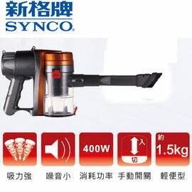 ~威利家電~~ 0利率  ~~SYNCO新格~手持式吸塵器 SVC~4099 吸力強,噪音