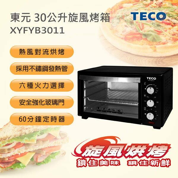 【威利家电】 【分期0利率+免运】TECO东元 30公升旋风烤箱 XYFYB3011