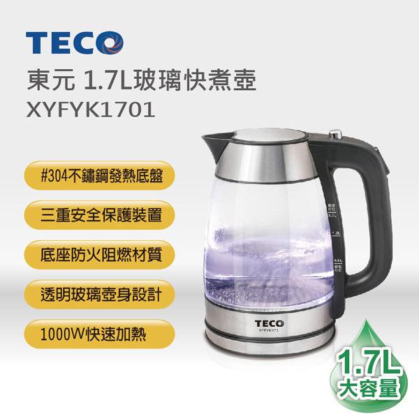 【威利家电】【分期0利率+免运】TECO东元 玻璃快煮壶 XYFYK1701