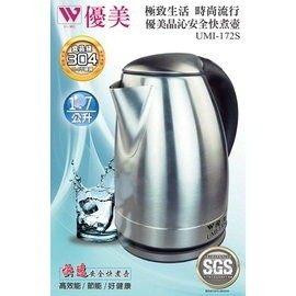 威利家電:【威利家電】【分期0利率+免運】優美晶沁安全快煮壺(1.7L)UMI-172S