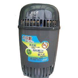 【威利家電】【刷卡分期零利率+免運費】友情牌 專業型LED 節能省電 大坪數吸入式捕蚊燈 VF-1581