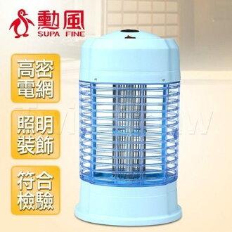 【威利家電】【刷卡分期零利率+免運費】 勳風 6W捕蚊燈 HF-8026