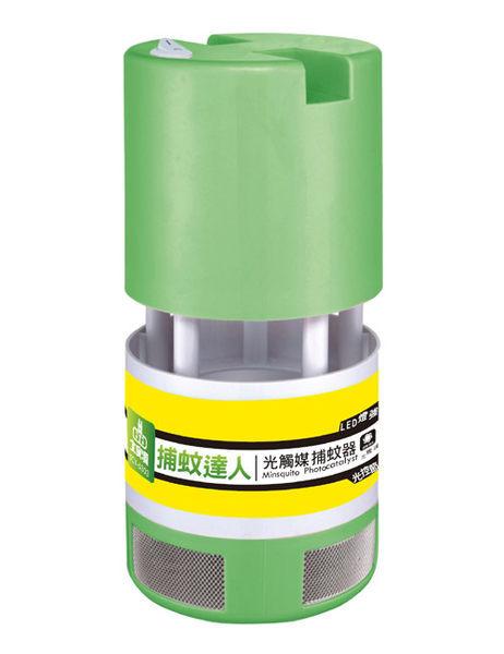 【威利家電】大家源捕蚊器 TCY-6303 光控 光觸媒捕蚊器 捕蚊燈 捕蚊達人強效捕蚊可壁掛