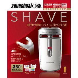 【威利家電】【刷卡分期零利率+免運費】 ZOH-610A日象勁銳電鬍刀電池式
