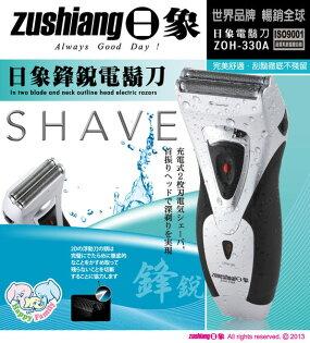 【威利家電】【刷卡分期零利率+免運費】ZOH-330A日象雙刀頭鋒銳電鬍刀(充電式)