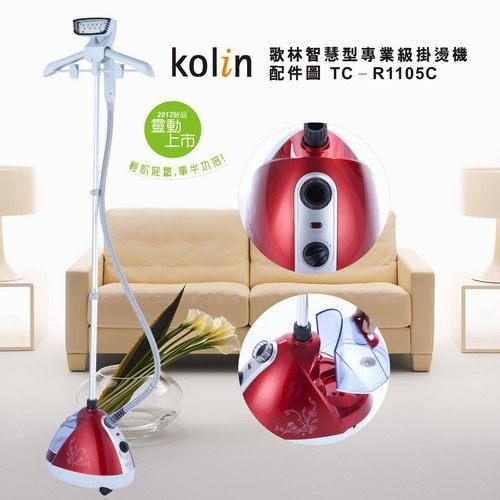 【威利家電】kolin歌林蒸氣掛燙機玫瑰艷紅限量版 AS-RS05 開機40秒就可使用