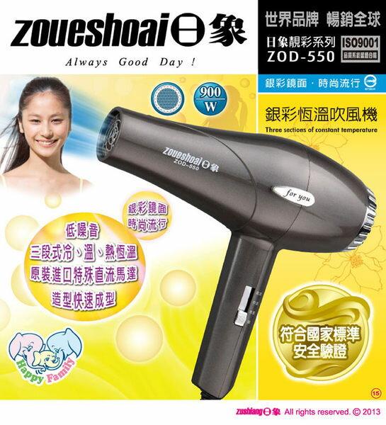 【威利家電】【刷卡分期零利率+免運費】 ZOD-550日象三段恆溫吹風機
