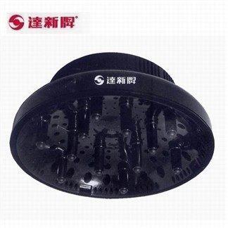 【威利家電】達新牌萬用型熱風罩(TA-2)萬用型烘罩~適用各種品牌吹風機~~大口徑亦可使用~