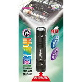 【威利家電】【刷卡分期零利率+免運費】 ZOL-4300D 1W LED手電筒