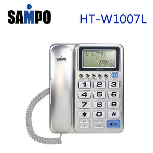 【威利家電】【刷卡分期零利率+免運費】SAMPO聲寶來電顯示有線電話HT-W1007L