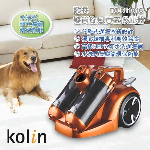 <br/><br/>  【威利家電】【刷卡分期零利率+免運費】Kolin歌林 雙級旋風560W超強吸力真空吸塵器 TC-R1101C<br/><br/>