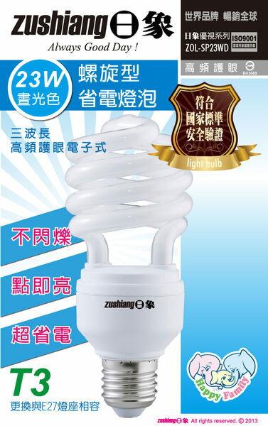 【威利家電】【刷卡分期零利率+免運費】 ZOL-SP23WD 日象23W螺旋型省電燈泡【晝光色】