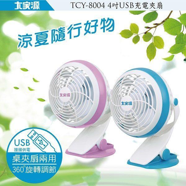 大家源4吋 USB充電夾扇( TCY-8004(粉紅色-PK)