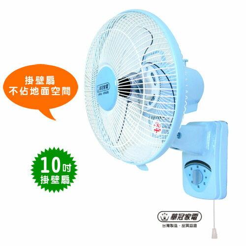 華冠10吋掛壁扇 /吊扇 / 電扇 BT-1008 ㊣ 台灣製造 品質有保障