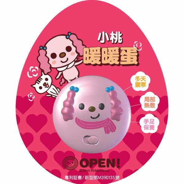 OPEN小桃充電式暖暖蛋 DPO-03