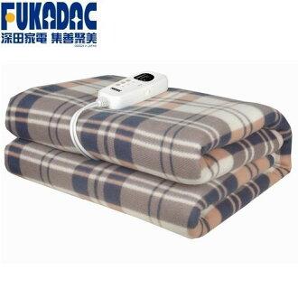 台灣製造~FUKADAC 微電腦雙人電熱墊毯 FB-1020/FB1020 (刷卡分期零利率)