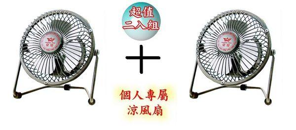 化妝檯、電腦桌 皇瑩6吋涼風扇HY-601 二入組