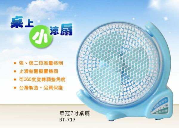 華冠7吋桌扇/造型扇/電扇/涼風扇 (BT-717)