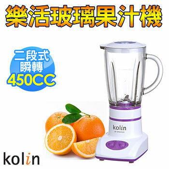 【威利家電】【分期0利率+免運】Kolin歌林 樂活玻璃果汁機 (JE-MN452G)
