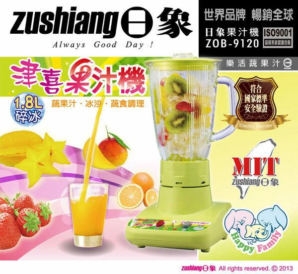 【威利家電】【刷卡分期零利率+免運費】 ZOB-9120日象津喜碎冰果汁機(玻璃杯)1.8L