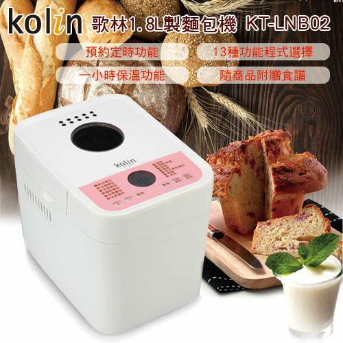 【威利家電】【刷卡分期零利率+免運費】歌林1.8L製麵包機 KT-LNB02