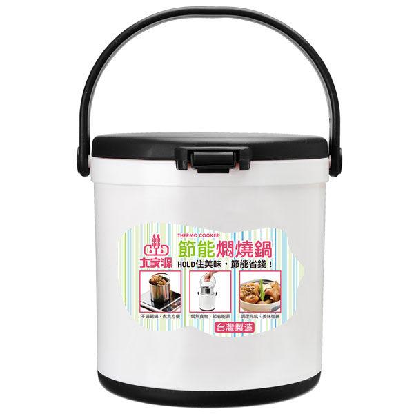 【威利家電】 【分期零利率+免運】大家源節能燜燒鍋2L TCY-9112