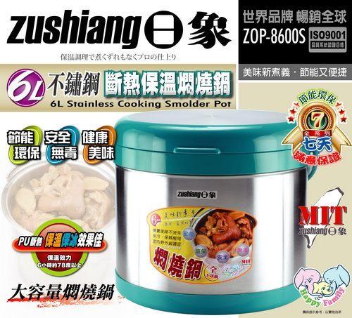 【威利家電】ZOP-8600S日象不鏽鋼斷熱保溫燜燒鍋【6L】*附送贈品*