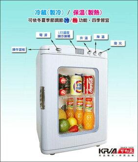 【威利家電】【刷卡分期零利率+免運費】可利亞KRIA 電子行動冰箱CLT-25A