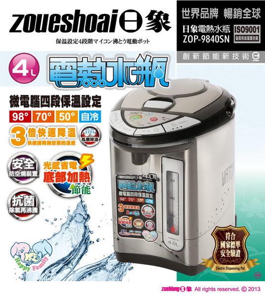【威利家電】【刷卡分期零利率+免運費】ZOP-9840SN日象微電腦四段定溫電動電熱水瓶4L
