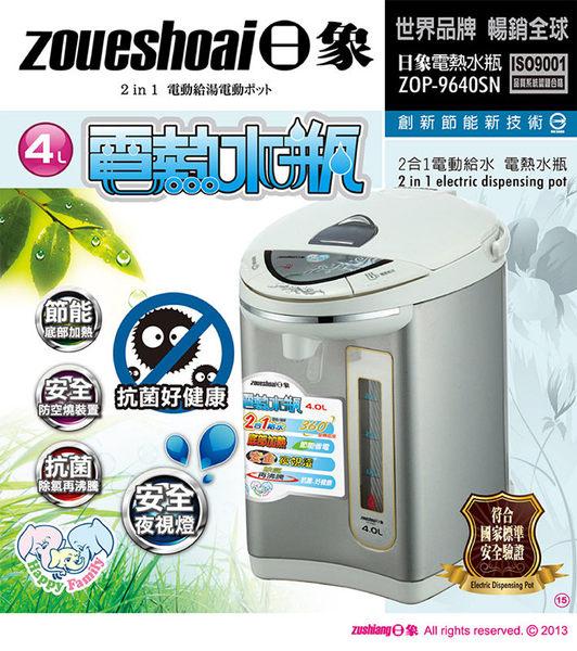 【威利家電】【刷卡分期零利率+免運費】ZOP-9640SN日象2合1電動電熱水瓶4L