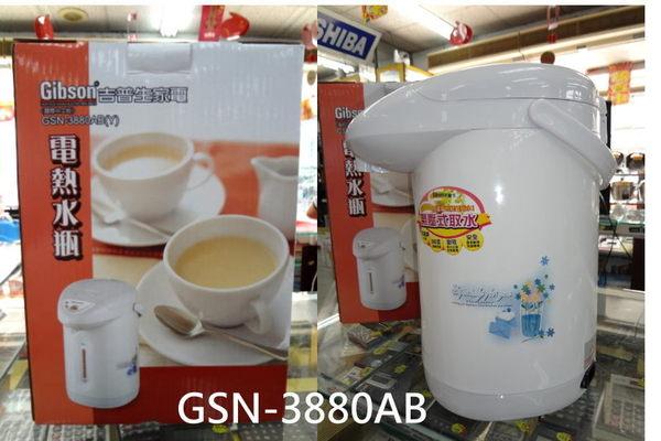 【威利家電】吉普生熱水瓶 氣壓式出水 GSN-3880AB