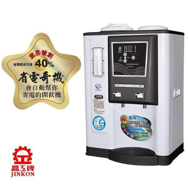 【威利家電】【分期0利率+免運】晶工牌省電奇機光控智慧溫熱全自動開飲機 JD-3703