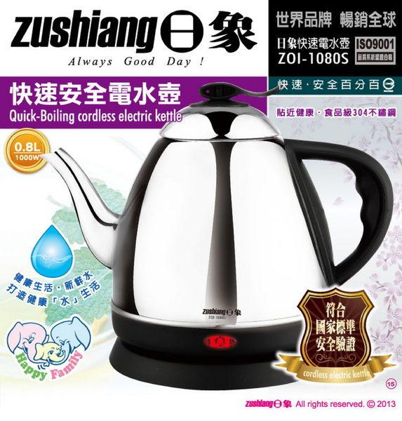 【威利家電】【刷卡分期零利率+免運費】~台灣製造~ ZOI-1080S 日象快速安全電水壺 0.8L